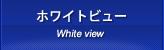 ホワイトビュー